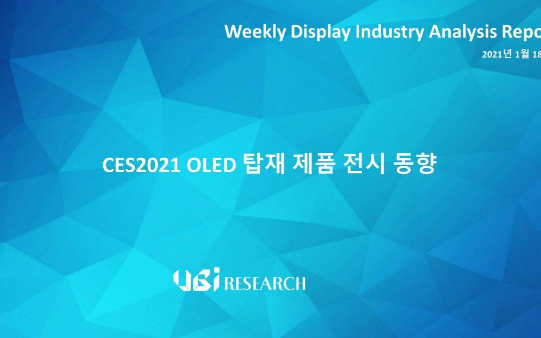 CES2021 OLED 탑재 제품 전시 동향