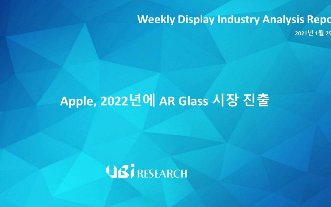 Apple, 2022년에 AR Glass 시장 진출