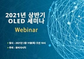 2021년 상반기 OLED  세미나  (Webinar)