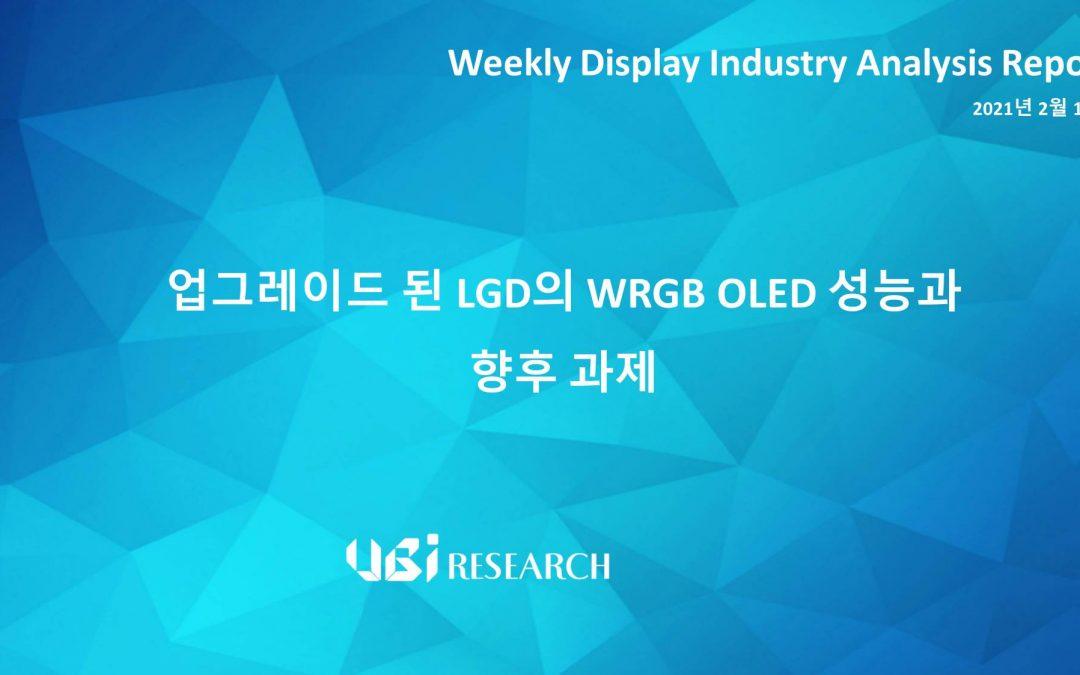 업그레이드 된 LGD의 WRGB OLED 성능과 향후 과제