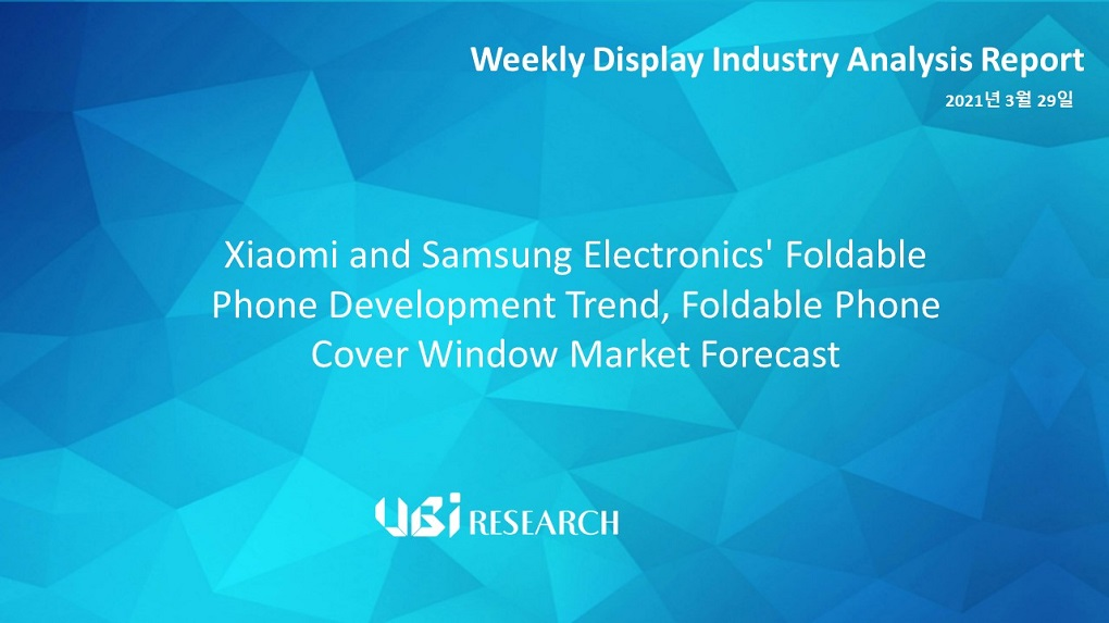 Xiaomi and Samsung Electronics' Foldable Phone Development Trend, Foldable Phone Cover Window Market Forecast