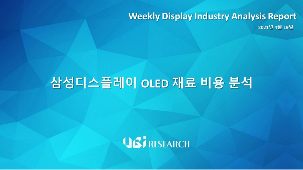 삼성디스플레이 OLED 재료 비용 분석