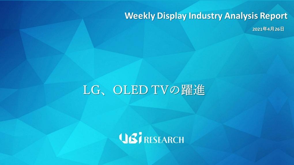 LG、OLED TVの躍進