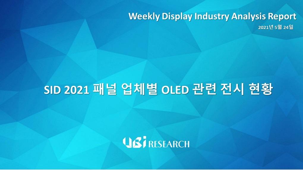 SID 2021 패널 업체별 OLED 관련 전시 현황