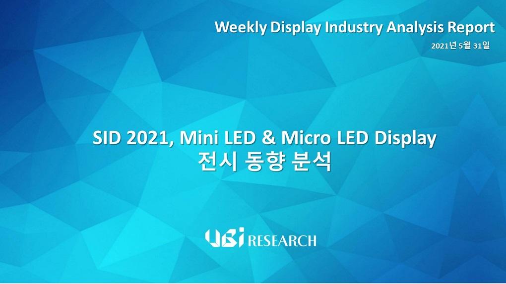 SID 2021, Mini LED & Micro LED Display  전시 동향 분석