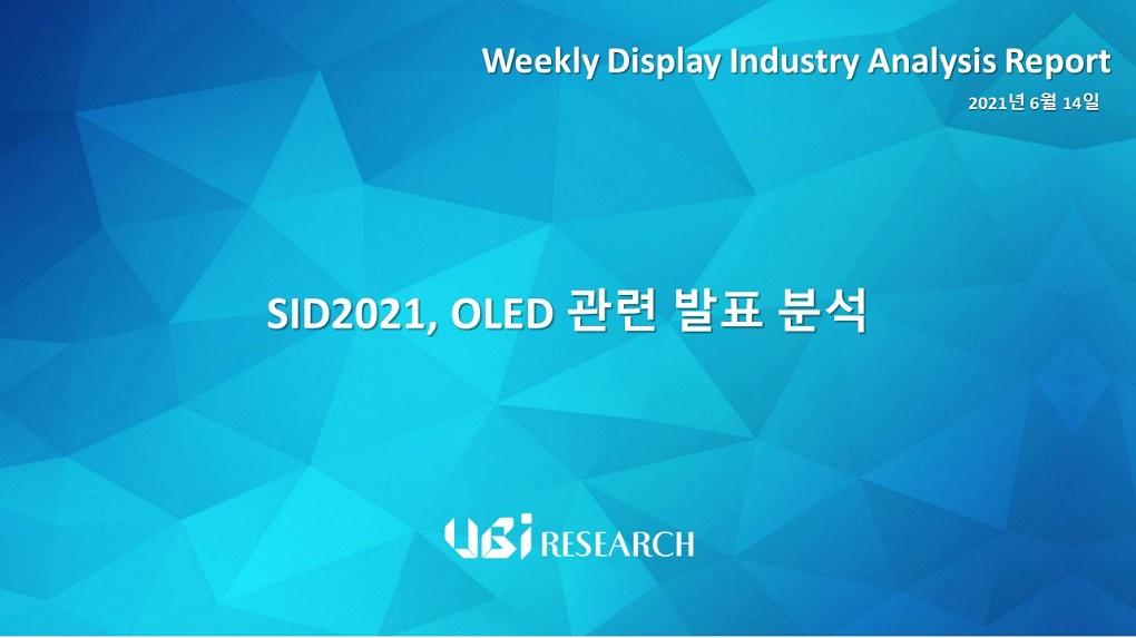 SID2021, OLED 관련 발표 분석