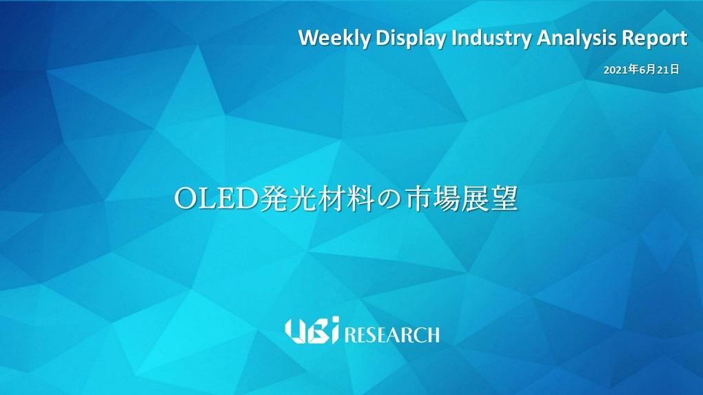 OLED発光材料の市場展望