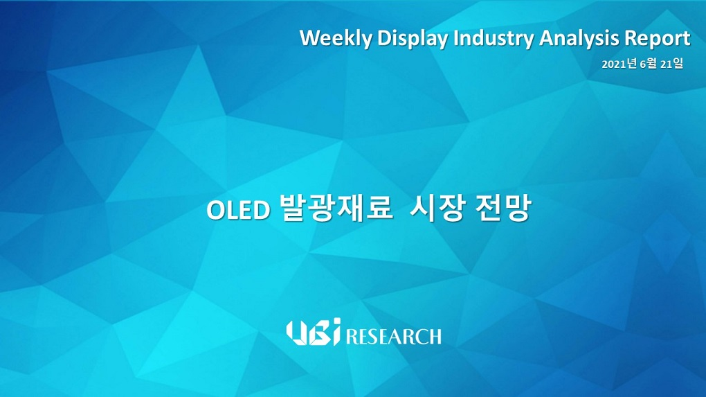 OLED 발광재료  시장 전망