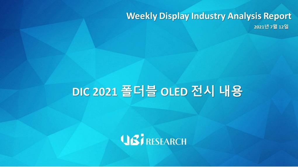 DIC 2021 폴더블 OLED 전시 내용
