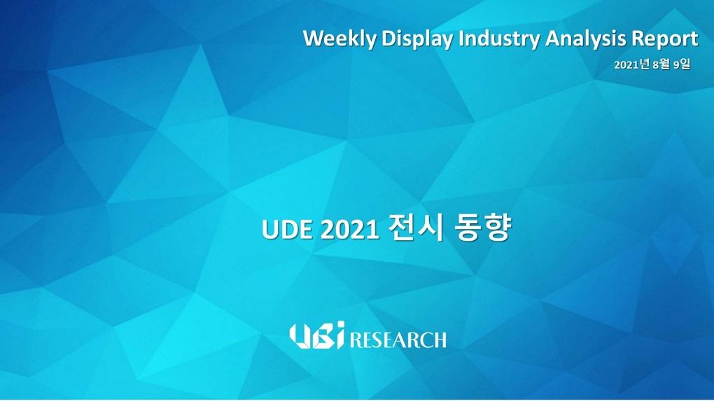 UDE 2021 전시 동향