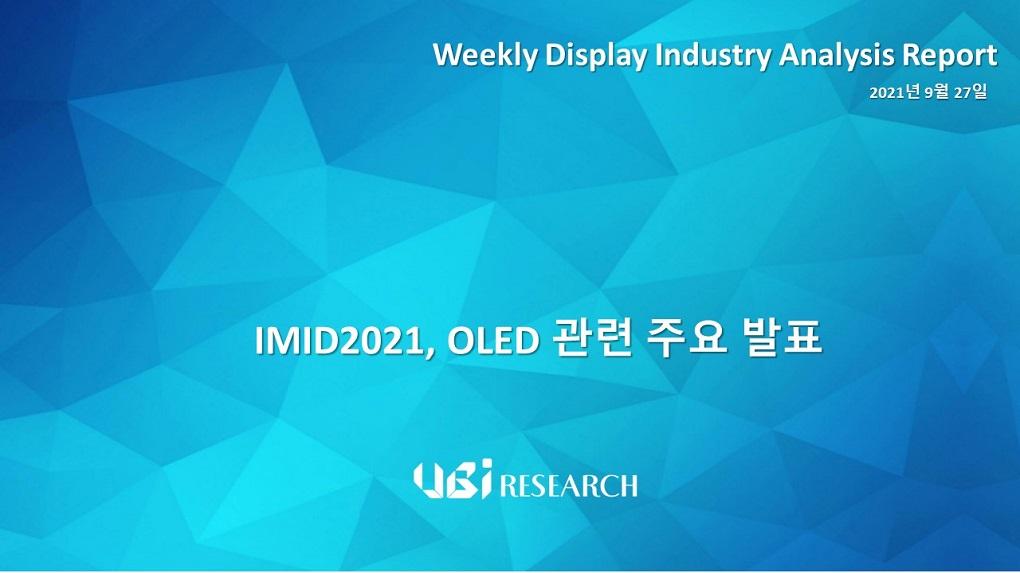 IMID2021, OLED 관련 주요 발표