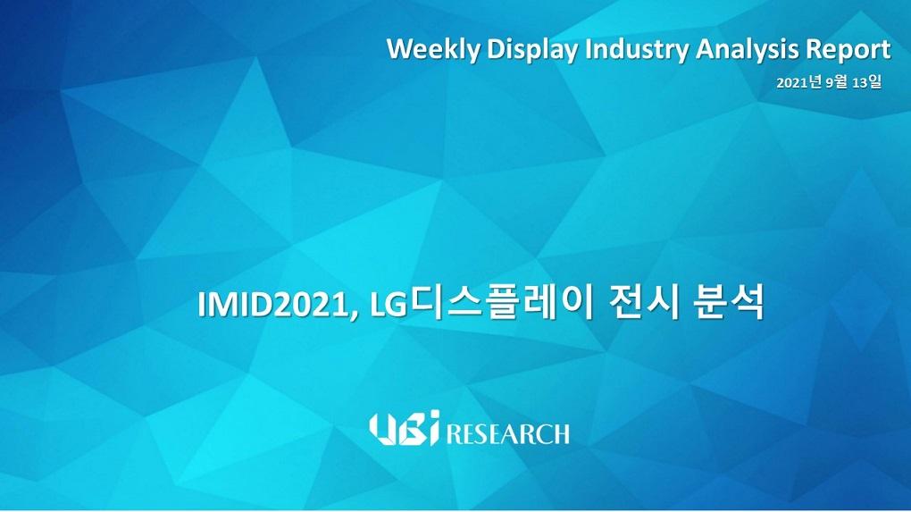 IMID2021, LG디스플레이 전시 분석