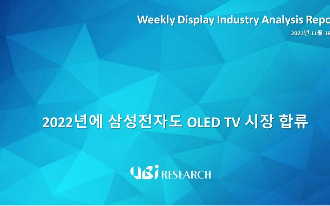 2022년에 삼성전자도 OLED TV 시장 합류