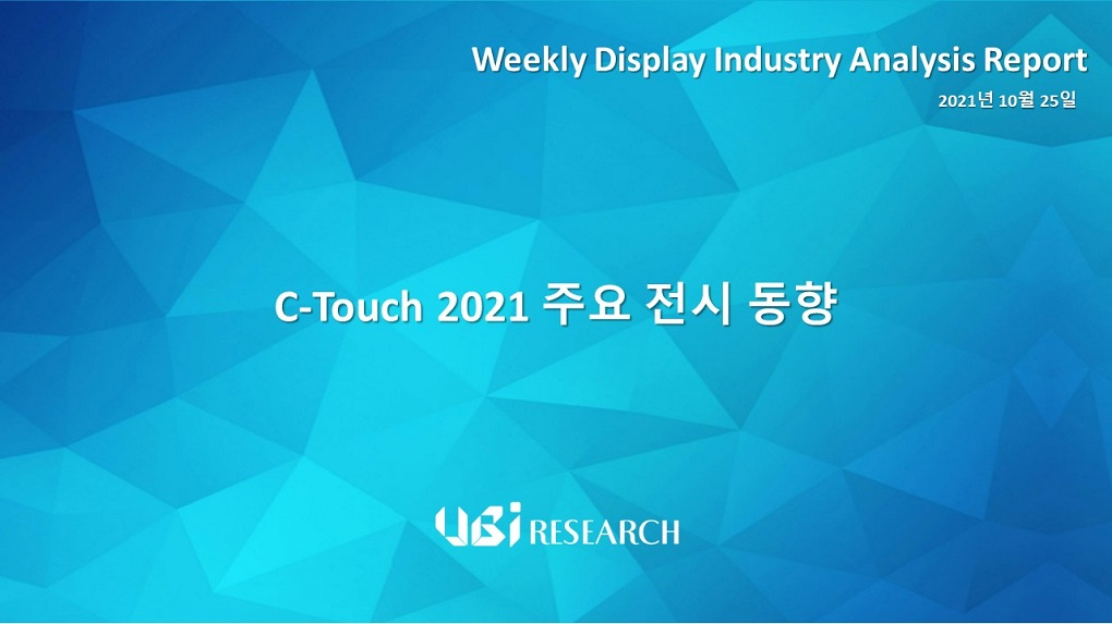 C-Touch 2021 주요 전시 동향